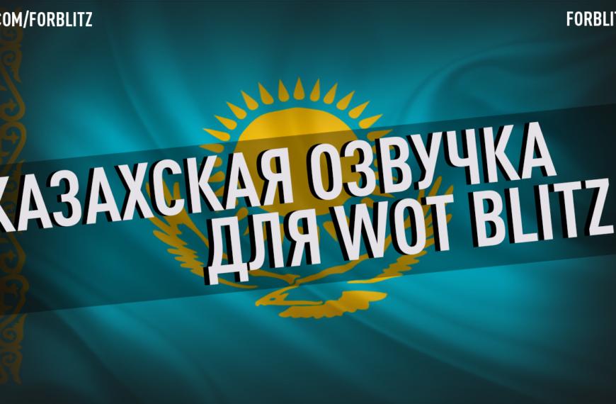 Казахская озвучка экипажа