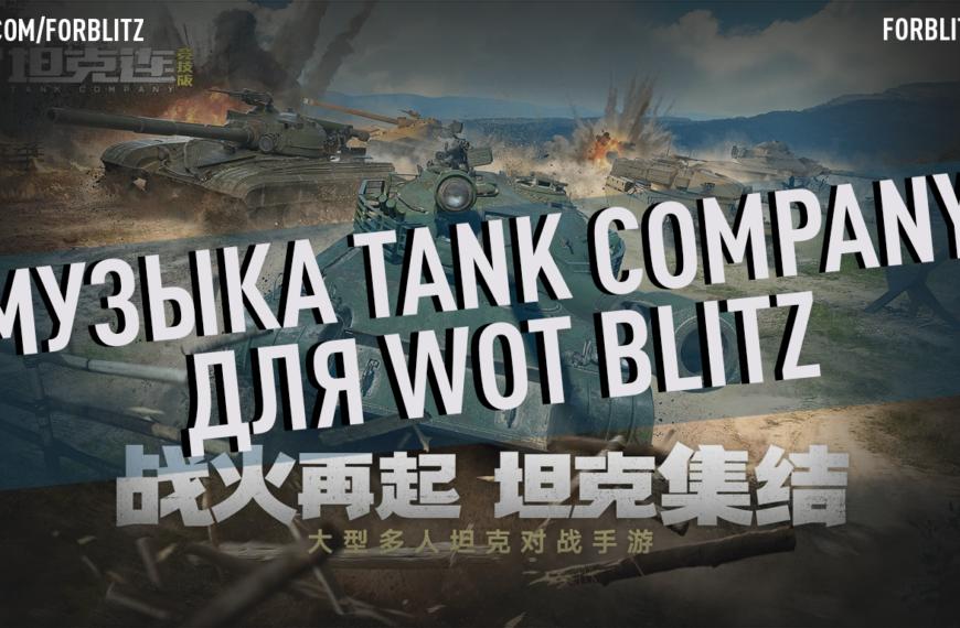 Музыка из Tank Company Mobile