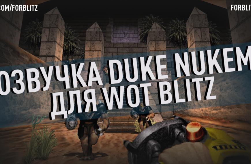 Озвучка экипажа «Duke Nukem Forever»