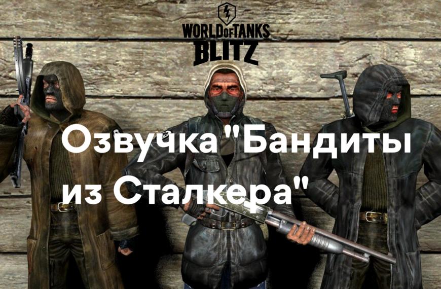 Озвучка «Бандиты из Сталкера» для World of Tanks Blitz